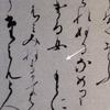 ⑤九州大学図書館蔵伝藤原為家筆細川文庫本・第三十六段《たにせはみみねまてはへるたまかつら》