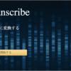 【前編】日本語対応!Amazon Transcribeを使用してみた 〜サービス編〜