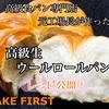 【レシピ】高級食パン店元工場長が作った「高級生ウールロールパン」【高級食パン生地使用】
