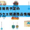 4月発売予定ドラクエ関連商品情報(4/26追記)