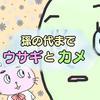 第47話 目指せアイドルキャラ!