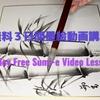 無料3日間墨絵動画講座/3-day Free Sumi-e Video Lesson
