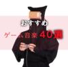【神曲】20代男子がおすすめするゲーム音楽(ゲーソン)40選【作業用BGM】