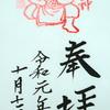 箱根神社を参拝し御朱印を頂いてきました