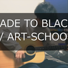 【弾き語ってみた】FADE TO BLACK / ART-SCHOOL @社宅