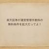 【iDeCo】楽天証券最強?管理手数料無料の条件拡大!