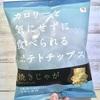 【たったの138kcal!】カロリーを気にせずに食べられるポテトチップス見つけたんすよ!