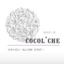 cocol`cheココルシェ 心身共に健康で美しく