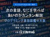 【イベント準備中!】2/28開催:次の言語、なにを学べば良いのかカンタン解説。プログラミング言語図鑑@大阪