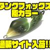 【フィネス】フロッグの魚矢オリカラ「タンクフォックス極カラー」通販サイト入荷!