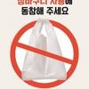 マート等で使い捨てビニール袋が提供禁止に