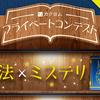 カクヨムプライベートコンテスト Vol.03 ~カクヨム編集O篇~ 開催します!