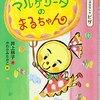 小学校低学年(小1) 夏休みおすすめの本〜7月の読書記録