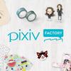 「pixivFACTORY」でオリジナルグッズを作ってみる!