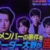 櫻井・有吉THE夜会〜嵐メンバーの事件を智が告発〜