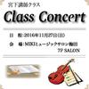 来週♪11/27(日)は、バイオリン 宮下講師クラスのクラスコンサートです♪