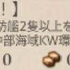 艦これ 任務「五周年任務【伍:五周年艦隊出撃!】」 新艦画像無し