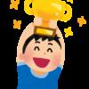 はてなブログコンテスト最優秀賞をいただきました!|半年間のブログまとめ