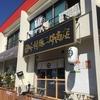 【今週のラーメン2506】 中村麺三郎商店 (相模原・淵野辺) 醤油らぁ麺