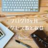 ブログ運営17ヶ月|アクセス数と収益