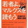 石川康宏氏(神戸女学院大学教授)講演「参院選後の憲法と生活の行方~これからの運動の重点を考える~」(8/28)を視聴する~参院選後の学習会 講師養成講座 その1