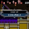 Bloodstained:Curse of the Moon攻略 STAGE07  禁忌嘲る悪魔の手
