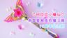 【中華女玩】巴啦啦小魔仙: 美雪星翼高級魔法棒 10周年記念版