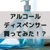 感染症対策!? Autogust「アルコールディスペンサー 」を買ってみました!!