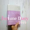 来年の相棒は「Fortune Diary 2019」に決めた!