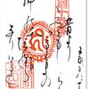 今熊野観音寺の御朱印(京都・東山区)〜五社之瀧に迷い込み 西国15番札所で清少納言を追う