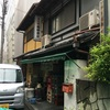 京都の角打ち