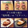 【ピチットシートで減塩料理】ブリの照り焼きの美味しさ検証(作り方)