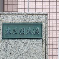 【夏休み企画】全部読めたアナタはエリート金沢市民!金沢市内の難読地名クイズ!
