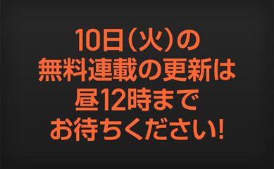10日(火)の無料連載の更新は昼12時までお待ちください!
