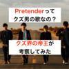 Official髭男dism「Pretender」歌詞の意味をクズ男が徹底的に考察する