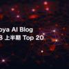Nagoya AI Blog の 2018年上半期 Top 20