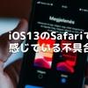 iOS13のSafariで感じている不具合