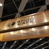 【電源カフェ】電源席とWifiが充実。ヨドバシカメラマルチメディアAkiba7F「STORY CAFE」