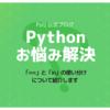 「どちらを使っても良い?」Pythonの「==」と「in」の使い分けについて紹介します