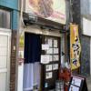 カレー番長への道 ~望郷編~ 第247回「カレー&キッチン ごっちゃん」