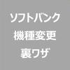 【SoftBank】ソフトバンクユーザーがおトクに機種変更する裏ワザ