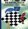 『数の悪魔 算数・数学が楽しくなる12夜』エンツェンスベルガー(晶文社)