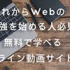 これからWebのお勉強を始める人必見!無料で学習できるオンライン動画サイト3選!