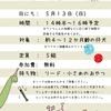 ☆ジュニアクラス開催のお知らせ☆
