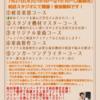 【2組限定】7月20日(木)店長直伝バンドクリニック ①18:00~➁19:30~