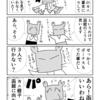 家族で函館に行く事にしたカニ