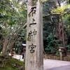 大阪に帰省途中の石上神宮参拝とフレンチカフェレストラン ル・レーヴ