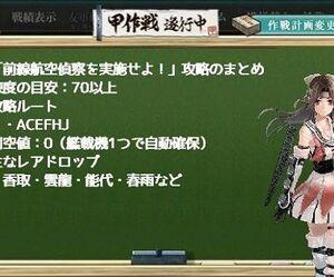 クォータリー任務6-3「前線の航空偵察を実施せよ!」攻略まとめ
