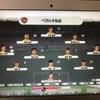 ベガルタ仙台vs FC東京 雑感