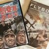 青島要塞爆撃命令・フライボーイズ」